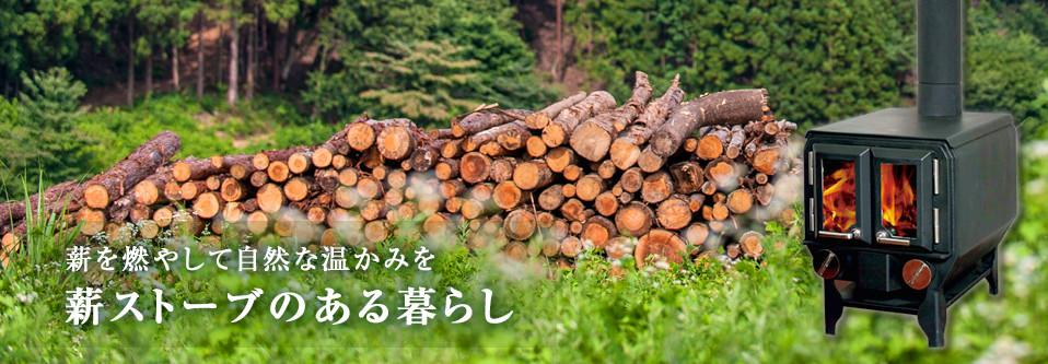 薪を燃やして自然な温かみを 薪ストーブのある暮らし